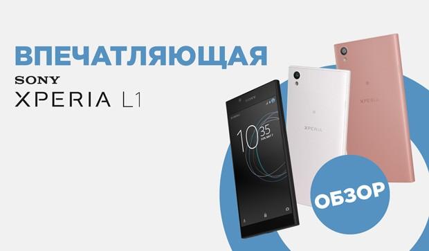 Видео-обзор смартфона Sony Xperia L1