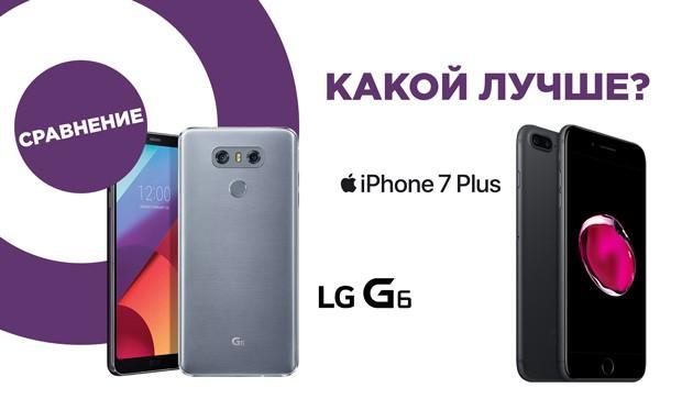 Кто кого: LG G6 vs iPhone 7 Plus