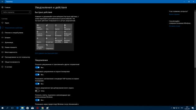 9 полезных настроек для Windows 10