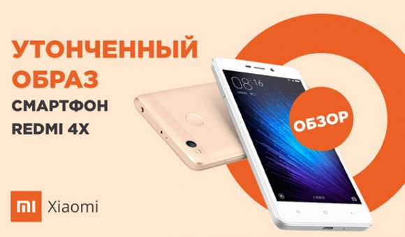 Видео-обзор смартфона Xiaomi Redmi 4X