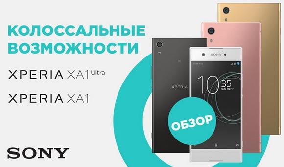 Видео-обзор смартфона Sony Xperia XA1